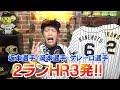 何やっとん!?小野投手が1イニング2ランHR3発打たれる!阪神陽川選手先制ソロホームランを打つも、巨人岡本選手第30号ホームランなどで阪神敗北!