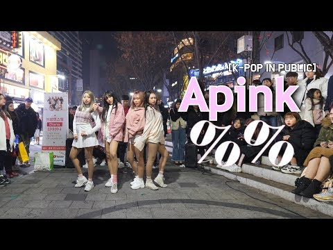 [KPOP IN PUBLIC] 에이핑크 Apink - %% 응응 (Eung Eung) Full Cover Dance 커버댄스 4K (4인 커버)