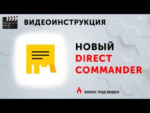 Директ Коммандер понятно и просто. Обучение Яндекс Директ. Yandex Direct Commander