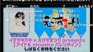 イチサキミキ×えびすまつりpresents【アイドルniconicoバレンタイン】放...