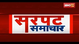 IBC24 || Sarpat Samachar || सरपट समाचार || Non Stop News || 22 February 2020
