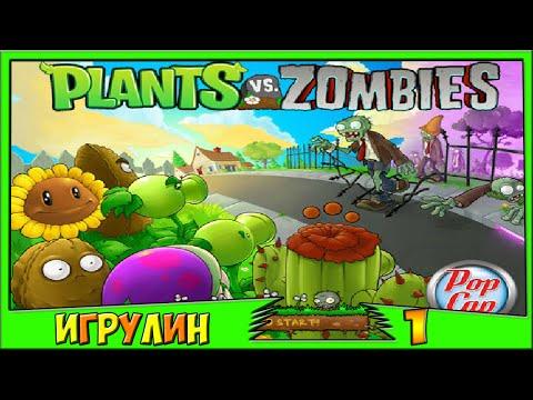 Растения против зомби детская онлайн ИГРА.Plants vs zombies