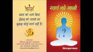 योग से मोक्ष (दिव्य सृजन समाज ) SI-12, by maneshanad ji (shri Manish dev  ji)
