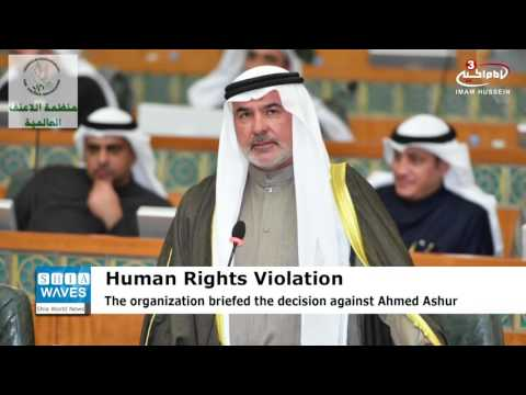 Free Muslim: Kuwaiti Court of Cassation violates constitutional and human rights