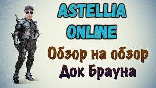 Astellia Online. Обзор на обзор Dok BRAUN'A. 'Привет' со ДНА Ютуба!
