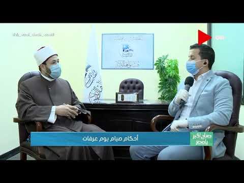 صباح الخير يا مصر - أمين الفتوى بدار الإفتاء: أفضل الأعمال في يوم عرفة هو الدعاء