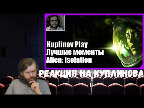 Реакция на Куплинова: Kuplinov ► Play - Alien:Isolation - Лучшие моменты