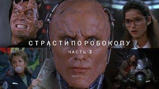 Страсти по Робокопу: Часть 3 - Безымянный Киноподкаст