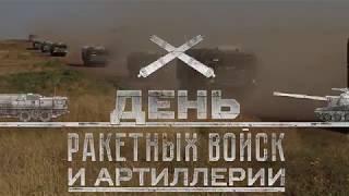 Ко Дню ракетных войск и артиллерии - 2019
