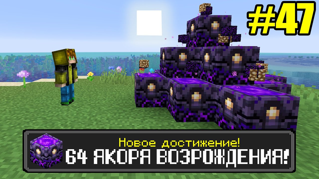 Майнкрафт Хардкор, но с ТЫСЯЧЕЙ ДОСТИЖЕНИЙ! (#47) Minecraft Hardcore with 1000 ADVANCEMENTS Лолотрек