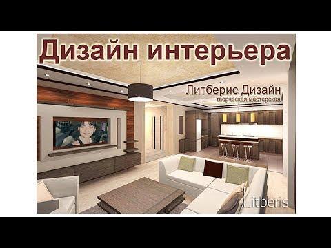 Дизайн интерьера. Литберис-Дизайн Смоленск