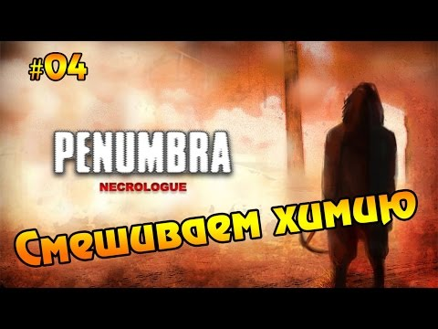 Penumbra 4 Некролог прохождение часть 5 (Мороз и шахты)
