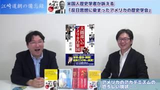 アメリカはなぜ日本を見下すのか? - 間違いだらけの「対日歴史観」を正...
