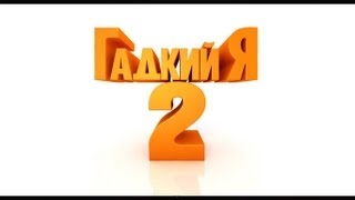 Гадкий Я 2 - Русский трейлер - 11 июня 2013 - HD