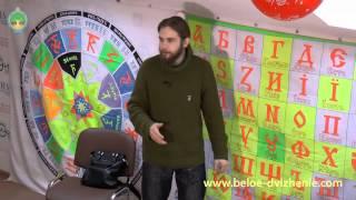 Андрей Ивашко БУКВИЦА часть4