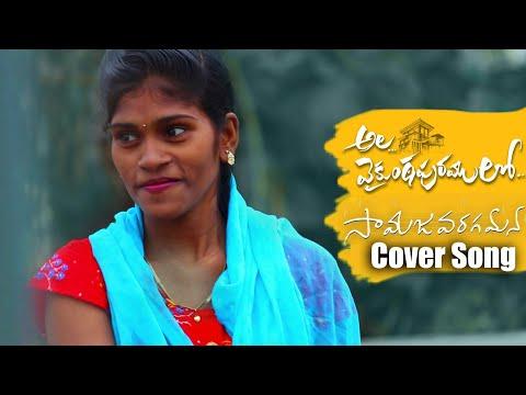 samajavaragamana-cover-song-  -ala-vaikuntapuram-lo-  -tivikram-  -balaji-duggaperi-and-team