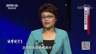 《法律讲堂(生活版)》 20191212 被碾轧的名表| CCTV社会与法