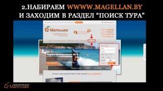 Где отдохнуть в 2016 году. Дешевый отдых в Турции. Турция вылет из Минска(Туристическое агентство Магеллан предлагает дешевый и качественный семей и молодежный отдых в 2016 года..., 2016-04-20T08:57:43.000Z)