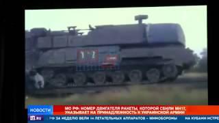 Минобороны: Ракета, которую приобщили к расследованию крушения MH-17, произведена в СССР
