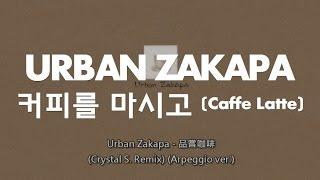 【繁中字】Urban Zakapa - 커피를 마시고 / 品嘗咖啡 (Crystal S. Remix) (Arpeggio ver.)