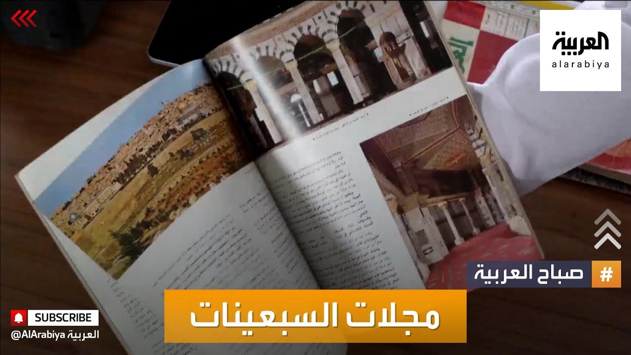 صباح العربية | كيف استبدلت المجلات الالكترونية مجلات السبعينات  - نشر قبل 3 ساعة