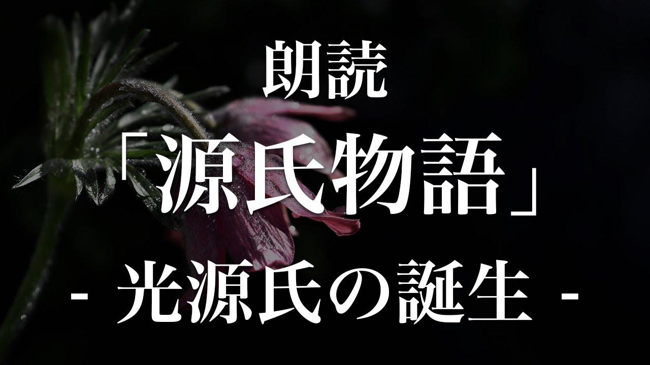 誕生 光源氏 の 源氏 物語