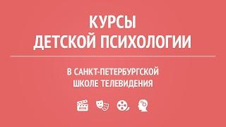 Курсы детской психологии в Санкт-Петербургской школе телевидения
