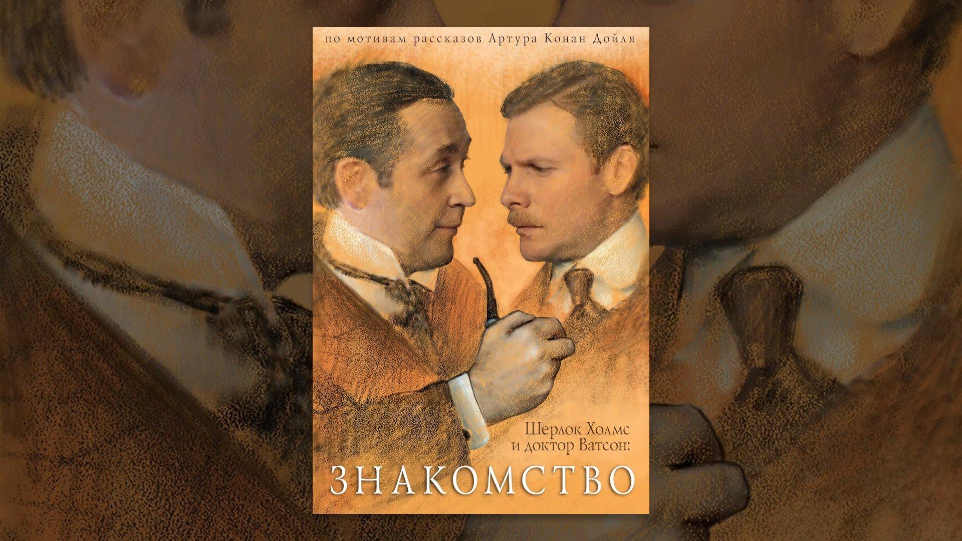 Шерлок холмс и доктор ватсон знакомство 2018