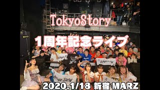 2020年1月18日に新宿MARZ様で行いましたTokyoStory1周年ライブのダイジェスト映像です! たくさんの方に支えられて1周年を迎えることが出来ました。...