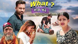 राजु मास्टरको WHAT Part 43 || 26 september || 2019 | Raju Master | Master TV