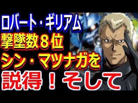 ガンダム外伝ロバート・ギリアムジオン軍撃墜数8位シン・マツナガを説得しかし・・・マンガアニメ考察 ガンダム解説