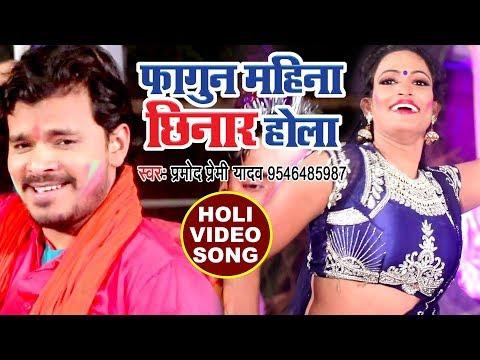 Pramod Premi सुपरहिट देहाती (LIVE) होली गीत - Fagun Mahina Chhinar Hola - Bhojpuri Holi Songs 2018