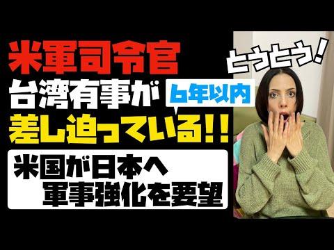 2021/04/03 【衝撃】米軍司令官「台湾有事が差し迫っている」米国が日本へ軍事強化を要望。