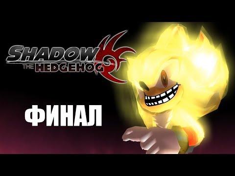 [Rus] Shadow The Hedgehog - Прохождение. #11 (Финал!)