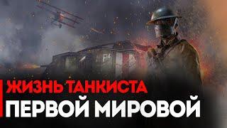 Что, если бы вы стали танкистом Первой Мировой?