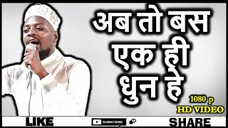 Sabir Barkati | new naat 2020  | Ab To Bas Ek Hi Dhun Hai | new naat shabbir barkati 2020 | latest