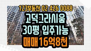 [고덕동부동산]고덕그라시움30평 입주가능매매 16억8천…