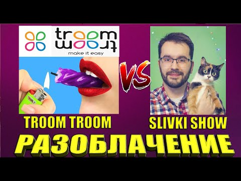 ВСЯ ПРАВДА ПРО ЛАЙФХАКЕРОВ / ТРУМ ТРУМ / СЛИВКИ ШОУ /slivkishow