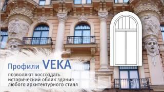 Окна VEKA - окна исторической застройки