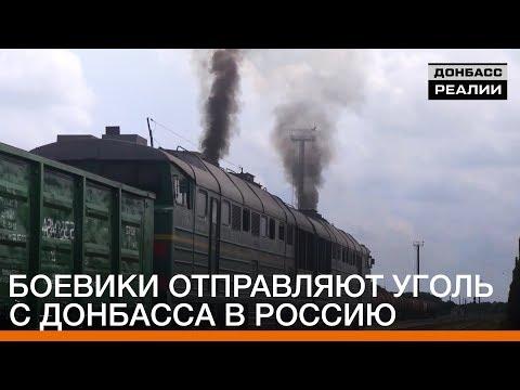 Боевики отправляют уголь