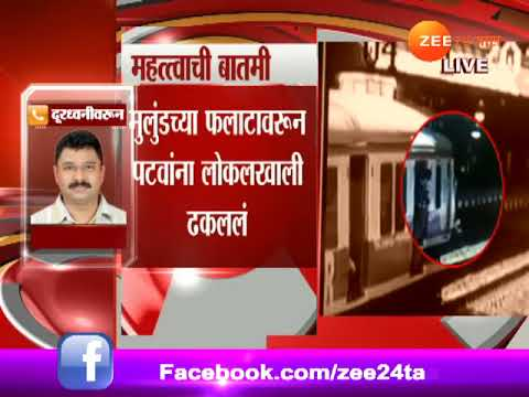 Mumbai Mulund Couple Pushed Man Front Of Running Train And Lady Arrest Now