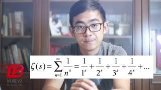 素数(二)黎曼猜想和素数有啥关系?欧拉发现黎曼猜想的金钥匙!