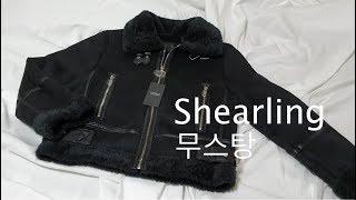 [MIXXO 미쏘] 크롭 무스탕 자켓 코디 shearl…