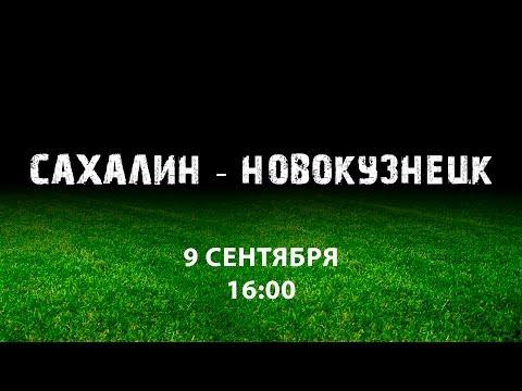 Сахалин - Новокузнецк. Прямая трансляция.