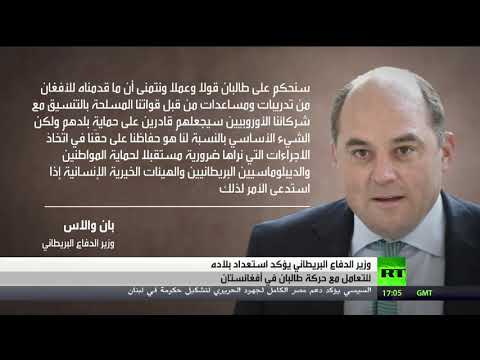 وزير الدفاع البريطاني يؤكد استعداد بلاده للتعامل مع حركة طالبان في أفغانستان