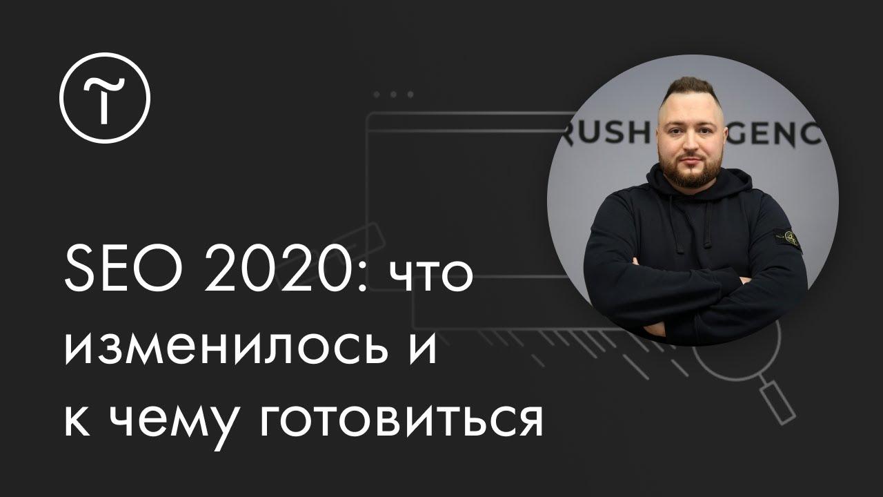 SEO 2020: что изменилось и к чему готовиться. Мастер-класс