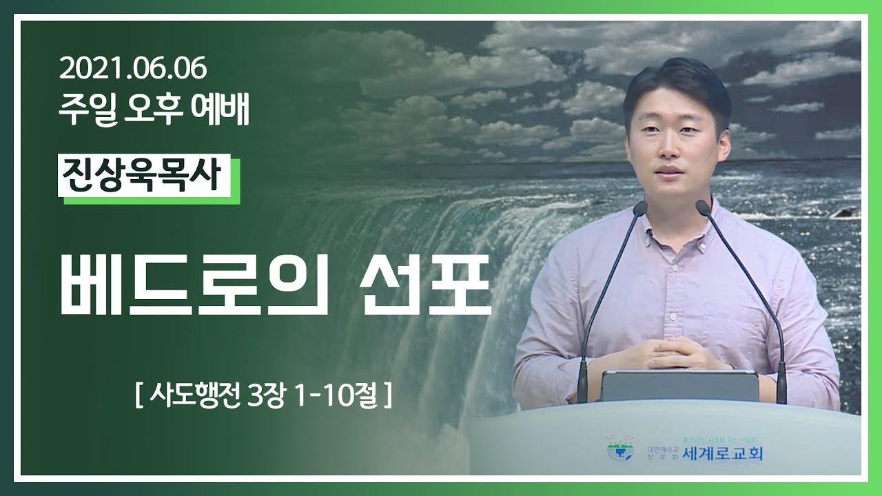 [2021-06-06] 주일오후예배 진상욱목사: 베드로의 선포 (행3장1절~10절)