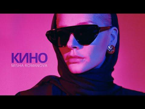 Misha Romanova - Кино (24 января 2020)
