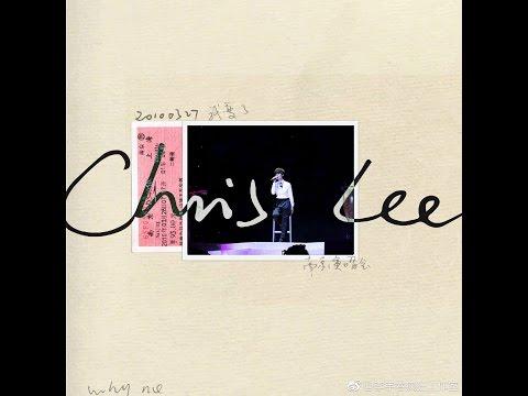 2017.05.09 05. 《我变了》 李宇春 演唱会翻唱精选集《在吗?》 Li Yuchun Chris Lee