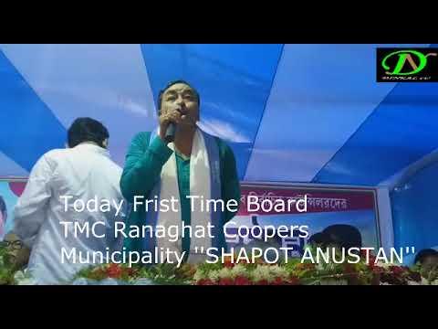 TMC at Ranaghat  SHAPOT ANUSTAN NEWS